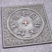 The plaque on Nihonbashi from which all distances in Japan are measured. The Tokaido, the road to Kyoto, starts here.