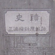 The monument marking the site of the house of William Adams, near Nihonbashi. He was the first Englishman to visit Japan (in the era of Tokugawa Ieyasu), and the only European ever to become a samurai.